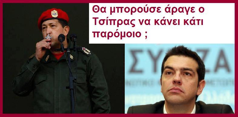 """Το σπαθί του Μπολιβάρ και η """"ανικανότητα"""" της Ελληνικής αριστεράς ..."""