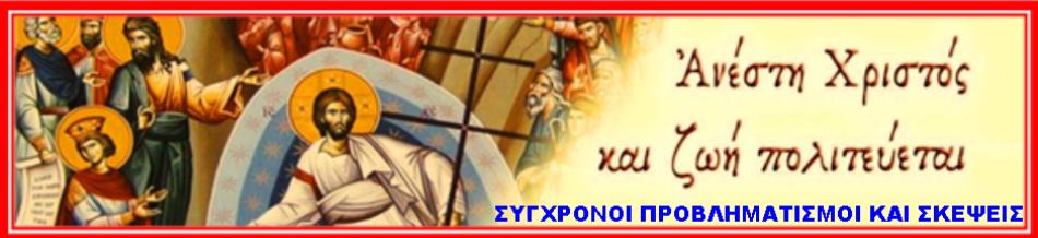 ΣΥΓΧΡΟΝΟΙ ΠΡΟΒΛΗΜΑΤΙΣΜΟΙ & ΣΚΕΨΕΙΣ
