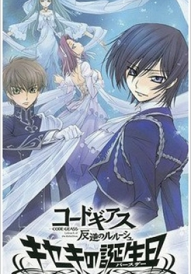 Code Geass: Hangyaku no Lelouch - Kiseki no Birthday Picture Drama