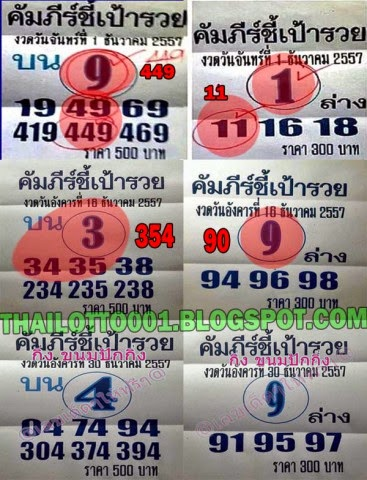 367 x 480 jpeg 67kB, 3up And Down Thai Lottery Winning Numbers 30-12 ...
