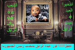 انتخبوا رئيس مصر الجديد