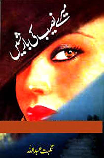 Meray Naseeb Ki Barishain (Romantic Urdu Novels) By Nighat Abdullah complete in pdf