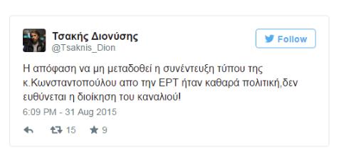 """""""Ο πρόεδρος της ΕΡΤ ομολογεί: Με """"πολιτική"""" εντολή δεν μεταδόθηκε η συνέντευξη της Ζωής!"""""""