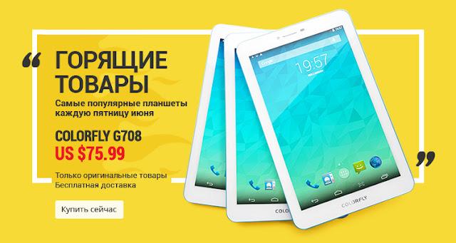 Горящие товары - самые популярные планшеты по лучшим ценам | popular tablets