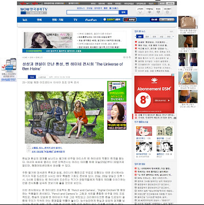 Press Article about art Exhibition in Seoul - Hyehwa Art Center