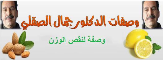 نقص الوزن الدكتور جمال الصقلي