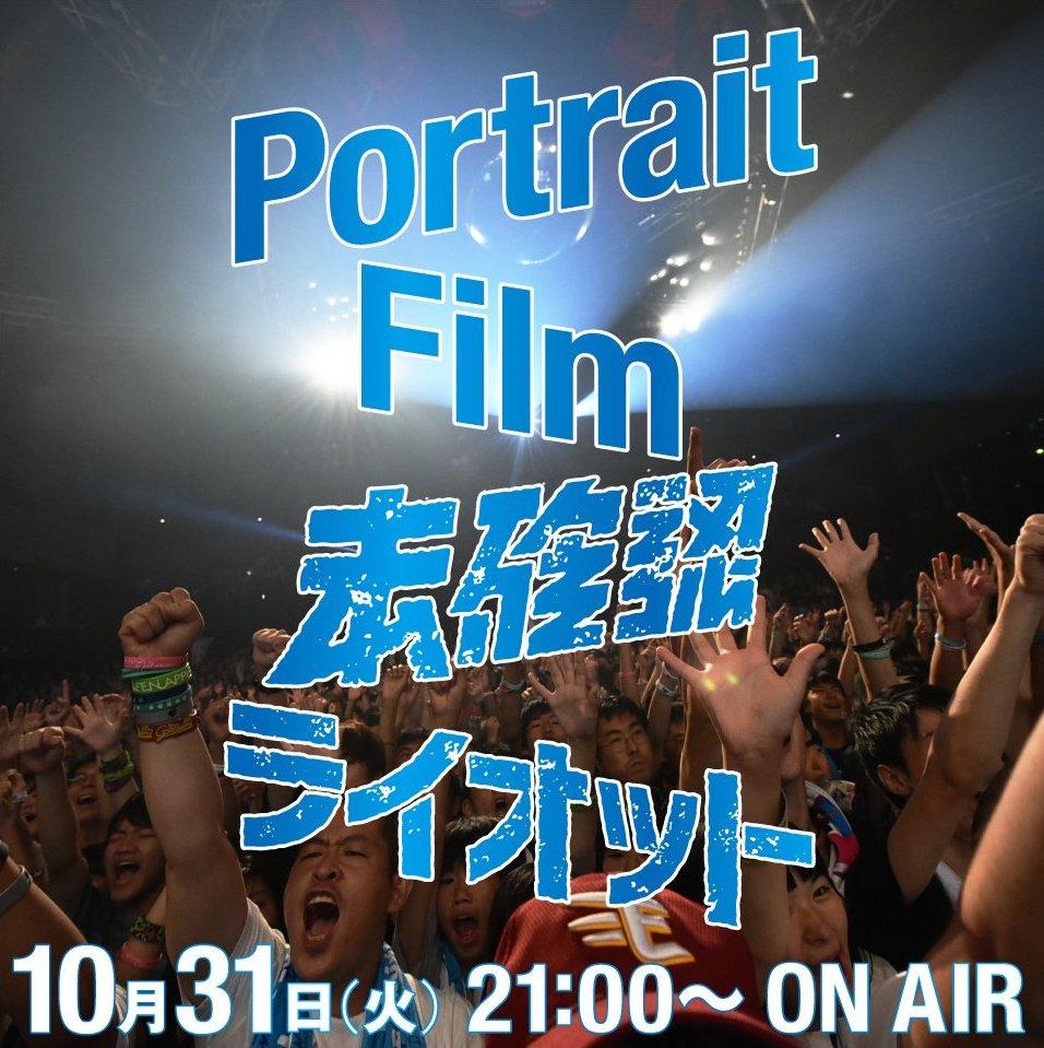 LINE LIVE 未確認ライオット[Portrait Film]