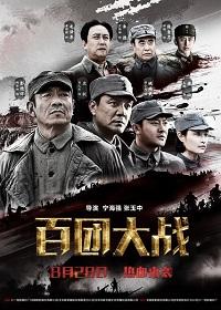 The Hundred Regiments Offensive / Bai Tuan Da Zhan