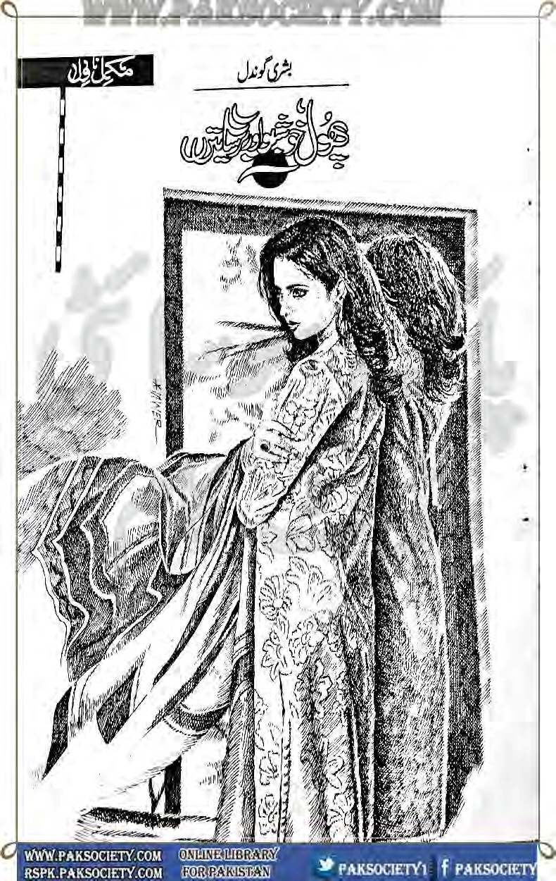 Phool khushboo aur barsatain by Bushra Gondal pdf