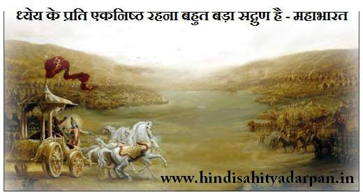प्रेरक प्रसंग, महाभारत की कथाएं,mahabharata stories