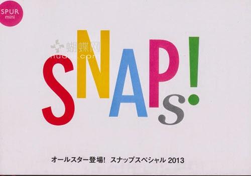 Spur (シュプール) Snaps Mini 2013 オールスター登場! スナップスペシャル2013