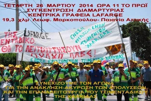 Οι Εργαζομενοι από τα Τσιμέντα Χαλκίδας έξω από την INTRACOM - Παιανία (συγκρότημα Α, Lafarge)