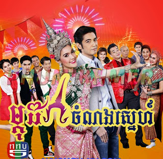 Mkod Chamnang Sne [04 Ep] Thai Drama Khmer Movie