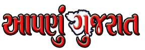 Aapanu Gujarat :: An Official Website By Hitesh Patel