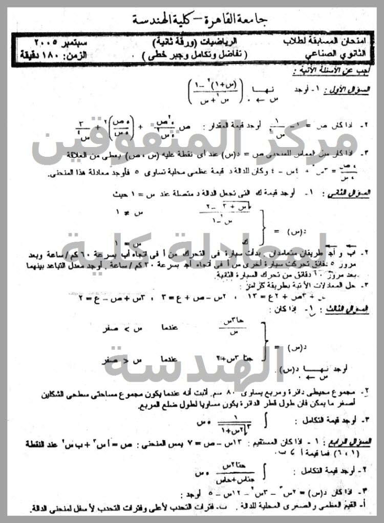 إمتحان معادلة كلية الهندسة - رياضيات خاصة دبلومات 2005