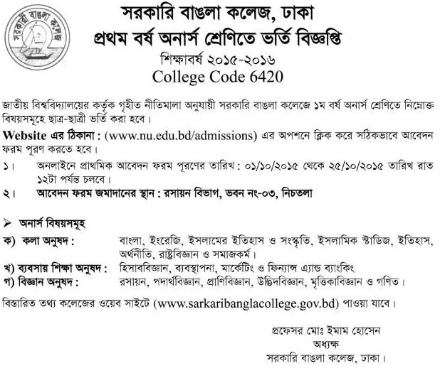 All Admission info BD: Admission Notice, Govt  Bangla College, Hons