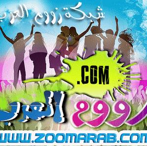 موقع زووم العربية