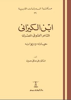 ابن الكيزاني الشاعر الصوفي المصري حياته و ديوانه -