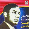 Houcine Slaoui-Al Aghani Al Khalida Vol1