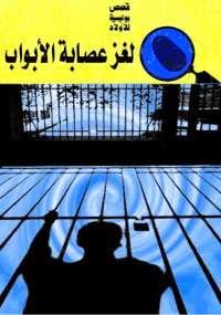 لغز عصابة الأبواب - كتابي أنيسي