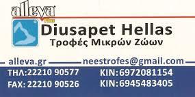 Diusapet Hellas . Τροφές μικρών ζώων.