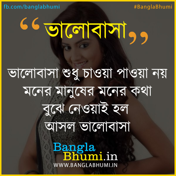 Bangla Shayari Latest Comment Photo
