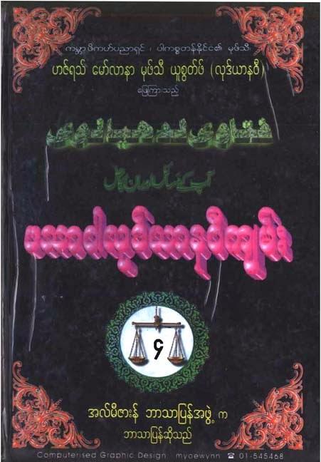 Fatwa Ludyanawi Kyan Vol 4 F.jpg