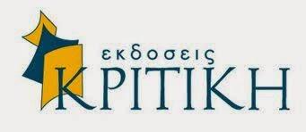 i-ekdotria-maggi-minoglou-gia-tin-meiosi-tis-timis-ton-panepistimiakon-syggramaton