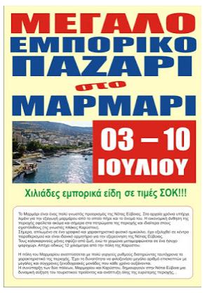 ΜΕΓΑΛΟ ΕΜΠΟΡΙΚΟ ΠΑΖΑΡΙ ΜΑΡΜΑΡΙ