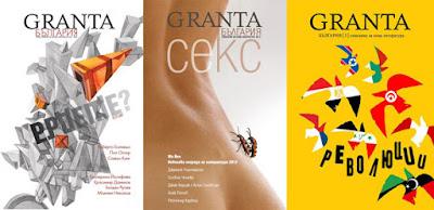 ГРАНТА българия голямото зимно четене в софия