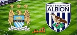بث مباشر مباراة مانشستر سيتي ووست بروميتش ألبيون اليوم الاثنين 10-8-2015