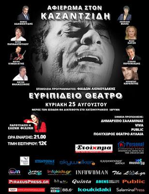 """Κερδίστε 5 διπλές προσκλήσεις για τη συναυλία """"Στέλιος Καζαντζίδης 18 χρόνια μετά"""""""
