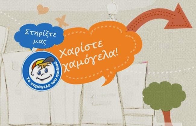 Με Χαμόγελο για τα παιδιά ο X-LEVEL Αθηναϊκός