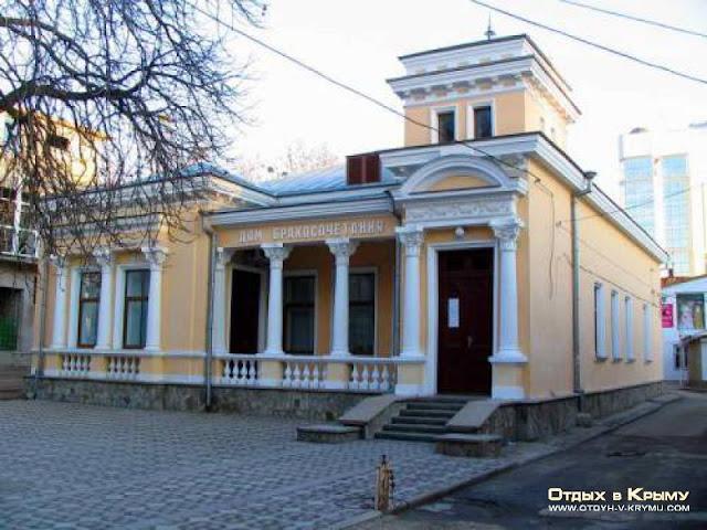 Симферополь Дом бракосочетаний