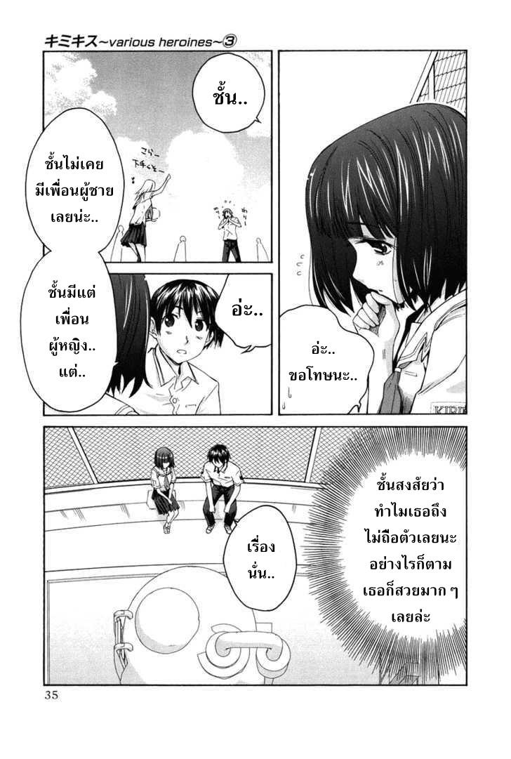 อ่านการ์ตูน KimiKiss – Various [Mizuki] 2 ภาพที่ 7