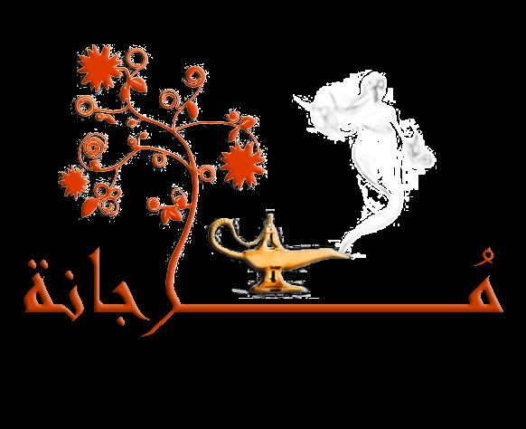 مُــــــرجــانة