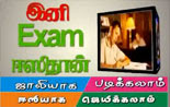 exsam Mind Relaxing Techniques for Tamil Students