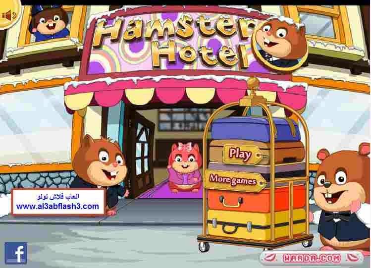 لعبة فندق العائلة الملكية
