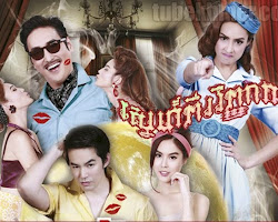 [ Movies ] Sne Pi Vinhean - Thai Drama In Khmer Dubbed - Thai Lakorn - Khmer Movies, Thai - Khmer, Series Movies