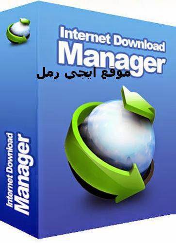 تحميل برنامج انترنت داونلود مانجر 2015