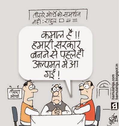 third front, congress cartoon, rahul gandhi cartoon, election 2014 cartoons, election cartoon, cartoons on politics, indian political cartoon