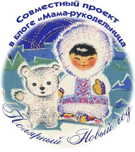 """СП """"Полярный Новый год"""""""