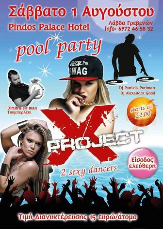 Pool party - Pindos Palace