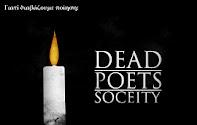 Γιατί διαβάζουμε ποίηση;