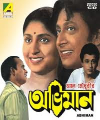 Abhiman Bengali (1986) - Bengali Movie