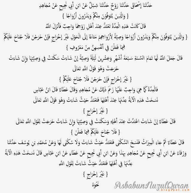 Quran Surat al Baqarah ayat 234