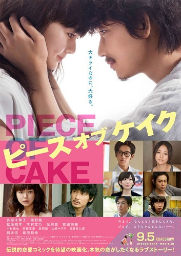 Film Piece of Cake (Live-Action) di Bioskop