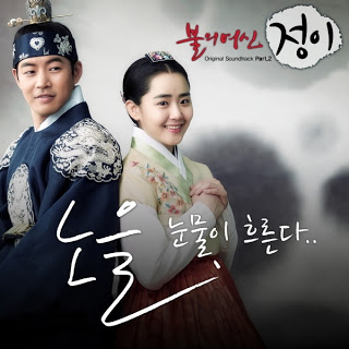 NOEL - Tears Flow 눈물이 흐른다, The Goddess of Fire, Jung Yi (불의 여신 정이) OST Part.2