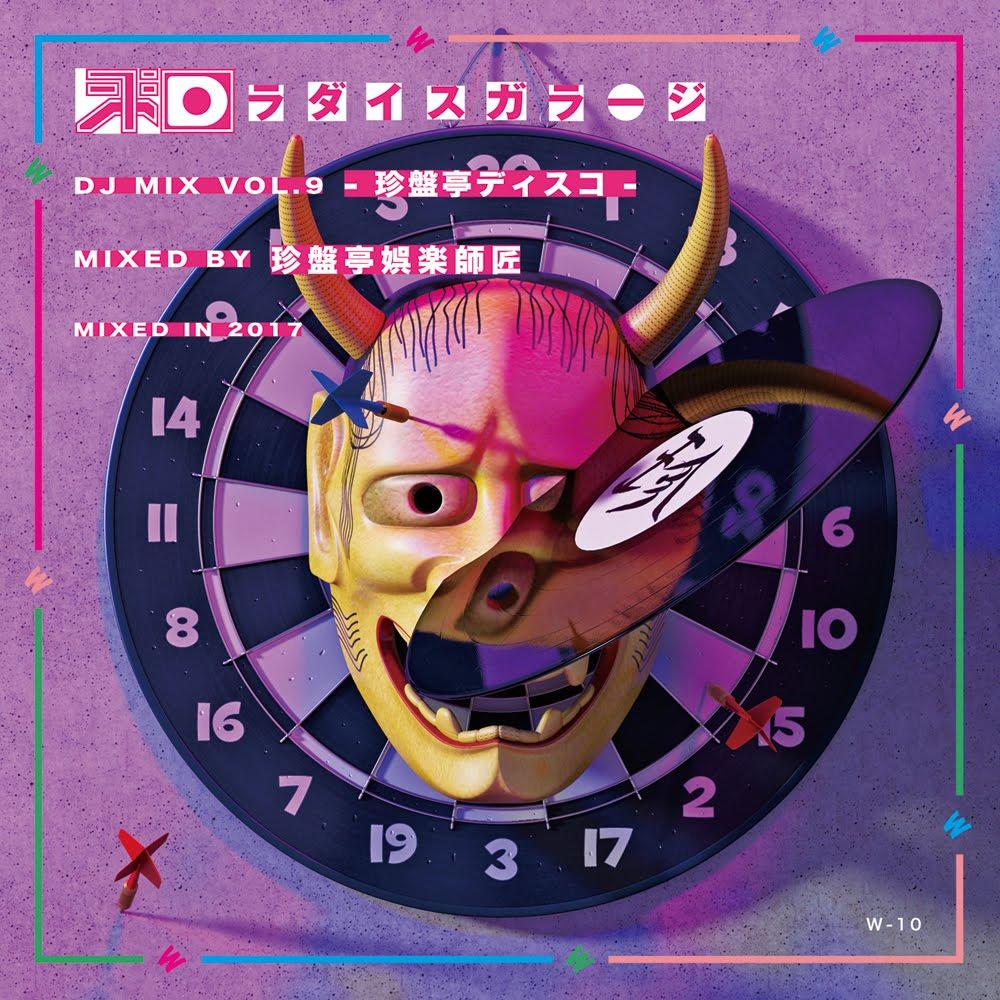 和ラダイスガラージ DJ MIX VOL.9 - 珍盤亭ディスコ - MIXED BY 珍盤亭娯楽師匠