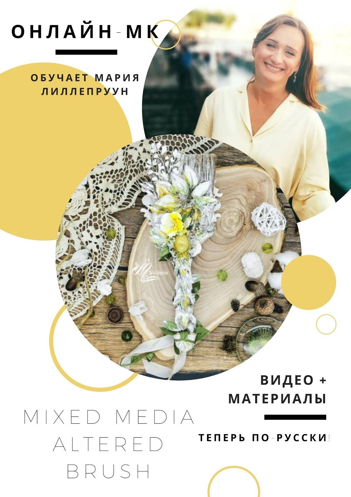 "Онлайн-МК ""Mixed Media Altered Brush"" (на русском языке)"